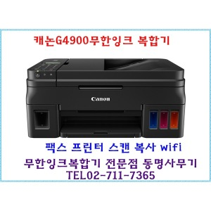 G4900 캐논무한잉크 복합기 PIXMA 빌트인 무한