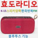 USB SD 블루투스 K-15 FM 효도라디오 양스피커mp3 빨강