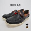 남자신발 가볍고 발이편한 통가죽 남성 캐쥬얼화-909