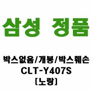삼성정품토너 CLT- Y407S 노랑/박스없음/훼손/개봉