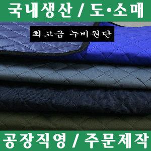 국산 누비원단(대형/방수) 포장이사 원룸이사 용달