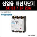 서울산전 산업용 배선차단기 SK-53 3P-20A