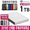 외장하드 1TB 실버 New Backup Plus +정품+파우치증정+