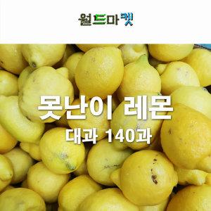 실속못난이 썬키스트 레몬 140입(대과120g내외 140과)