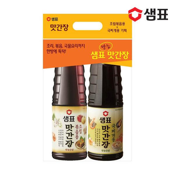 맛간장 930ml 2팩 기획