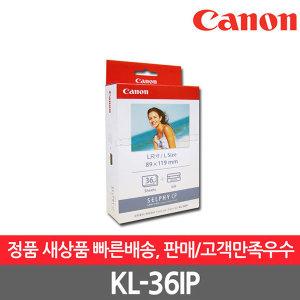 포토프린터 셀피 캐논 KL-36IP CP1300전용 인화지
