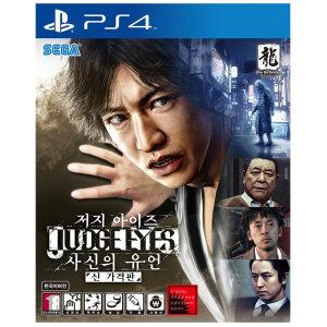PS4 저지아이즈 사신의 유언 /한글판 /신 가격판 신품