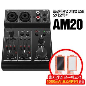 2채널 USB 오디오 믹서 AM20 사은품:5000S보조배터리