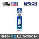 엡손 정품 잉크 T00V100 검정 L3100/L3156/L5190 잉크
