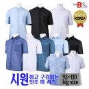 BN 국산 인조 모시 반팔 마 남방 여름 남성용 셔츠