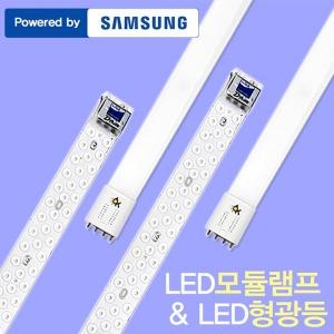 국산 삼성칩 LED모듈 안정기일체형/LED방등/조명/전구