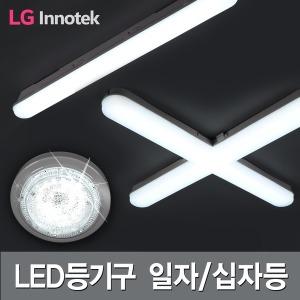 LED일자등/조명/등기구 형광등 십자등 다비치 30W LG칩