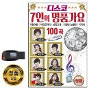 노래USB 디스코 7인의 명품가요 100곡-트로트 김용임 예금주 유성화 나도경 진정아 진소라 하유리 사랑여행