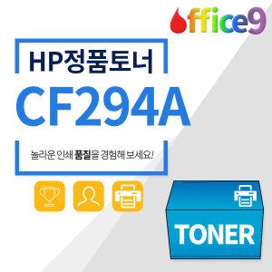 HP 정품토너 CF294A Pro MFP M148dw M148fdw NO.94A