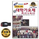 노래USB 대학가요제 베스트 70곡-7080 통기타 발라드 그룹사운드 가요 가시리 탈춤 나어떡해 여름 구름과나