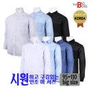 BN 국산 인조 모시 긴팔 마 남방 여름 남성용 셔츠