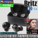 AcousticTWS10 끊김없는 완전무선 블루투스 이어폰