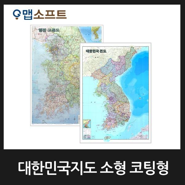 우리나라지도 소형 양면코팅형/5종택1/ 대한민국