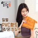일월 황토 PVC 사각 찜질팩