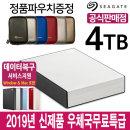 외장하드 4TB 실버 New Backup Plus +정품+파우치증정+
