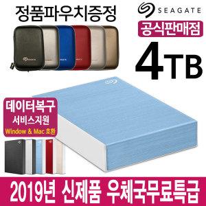 외장하드 4TB 블루 New Backup Plus +정품+파우치증정+