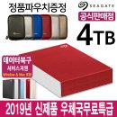 외장하드 4TB 레드 New Backup Plus +정품+파우치증정+