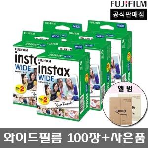 인스탁스 와이드필름 10팩(100장)/폴라로이드필름 행사