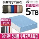 외장하드 5TB 블루 New Backup Plus +정품+파우치증정+