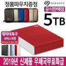 외장하드 5TB 레드 New Backup Plus +정품+파우치증정+