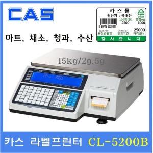 카스라벨프린터저울 CL5200-15B 15kg 마트 백화점