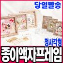 민화 종이액자 프레임 만들기 (정사각형)