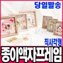 민화 종이액자 프레임 만들기 (직사각형)