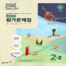 동아  평가문제집  중등영어2-2 (윤정미) 2020