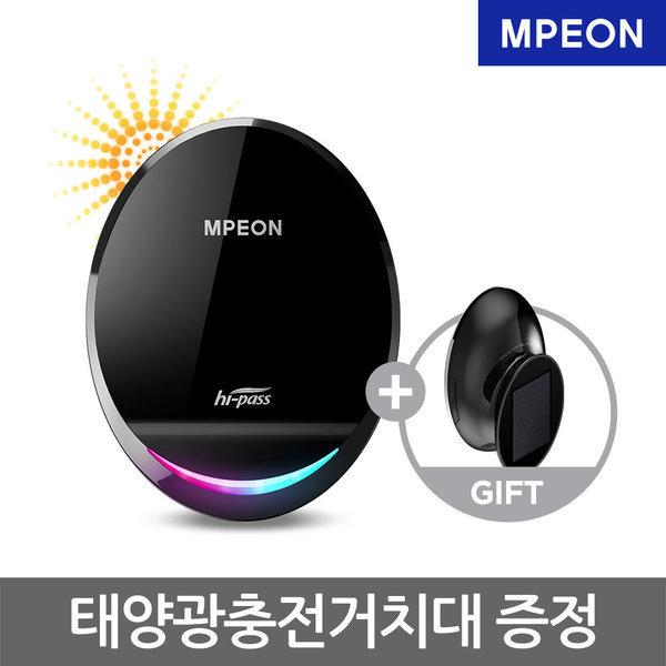 엠피온 SET-525 무선하이패스 태양광충전거치대 증정