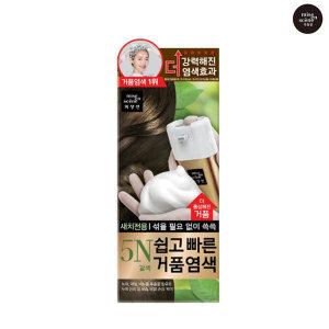 AP 미쟝센 쉽고빠른 거품 염색약 5N 갈색/새치염색약