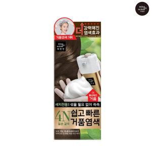 AP 미쟝센 쉽고빠른 거품 염색약 4N 짙은갈색/새치
