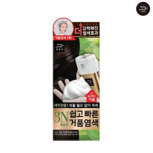 AP 미쟝센 쉽고빠른 거품 염색약 3N 흑갈색/새치염색