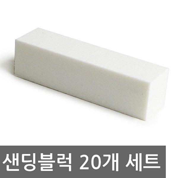 국내생산 네일 아트 샌딩 블럭 20개 한세트 네일아트