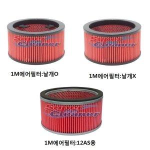 1M 에어/카트리지필터 업소용 공업용 청소기부품 정품