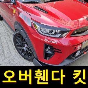 B1 오버휀다킷 자동차 휀다몰딩 튜닝 소형2P
