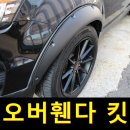 B1 휀다몰딩 오버휀다킷 자동차 튜닝용품 대형2P