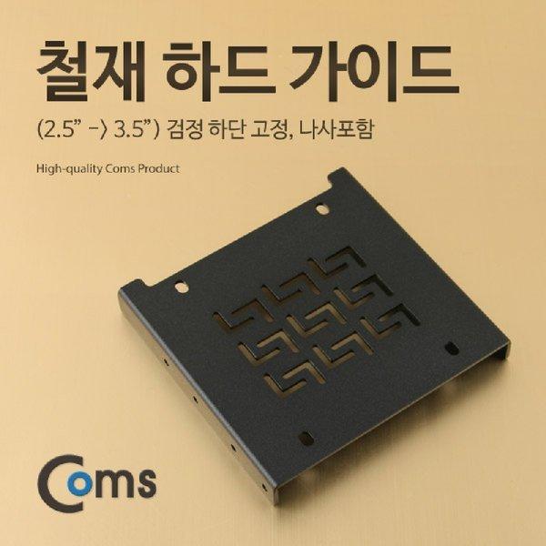 Coms 하드 가이드 철재(2.5 to 3.5) 검정 하단 고정.