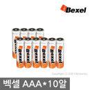 벡셀 알카라인건전지 AAA(LR03)/ 10알/ 실속구매