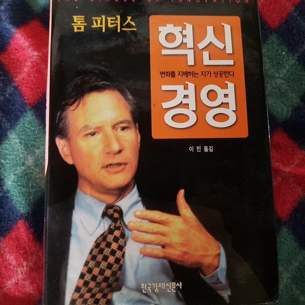 톰피터스 혁신경영/톰 피터스.한국경제신문사.2001