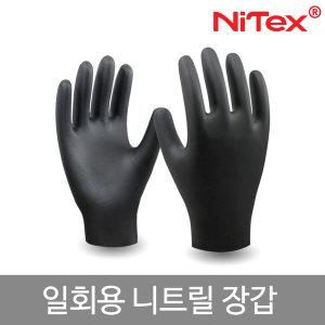 니트릴장갑 블랙 100매 요리 정비 청소 염색 일회용