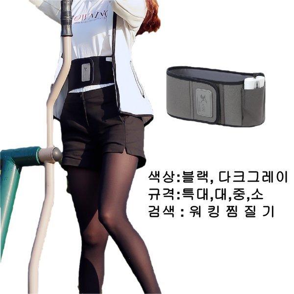 허리 배 어깨 온열 전기찜질기 발열복대 다크그레이 대