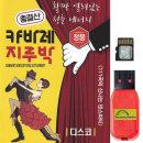 SD 카바레 지루박 디스코 경음악 111곡 효도라디오mp3