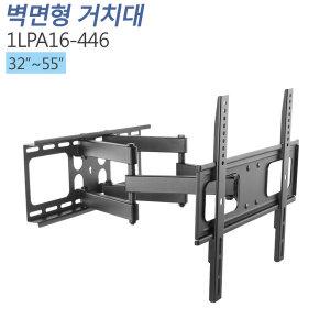 LPA16-446 상하좌우 각도조절 벽걸이형 모니터 거치대