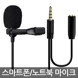 UM06 마이크 노트북 태블릿PC 아이폰 갤럭시 녹음용