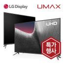 UHD55L 139cm(55) UHDTV 무결점LG패널 1100대 특가행사